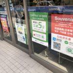 ローソン全店でWeChat Pay(微信支付)を導入!