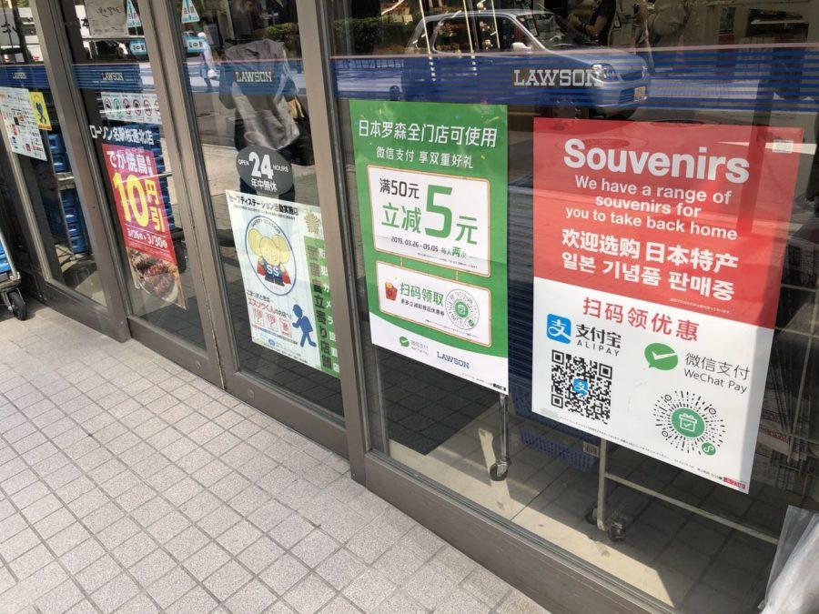 ローソン全店でWeChat Pay(微信支付)を導入! | オールバウンド