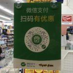 マツモトキヨシでWeChat Pay(微信支付)を導入!