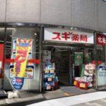 スギ薬局の中国モバイル決済(AlipayとWeChat Pay)