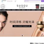 SUQQU(スック)の中国向け越境EC施策